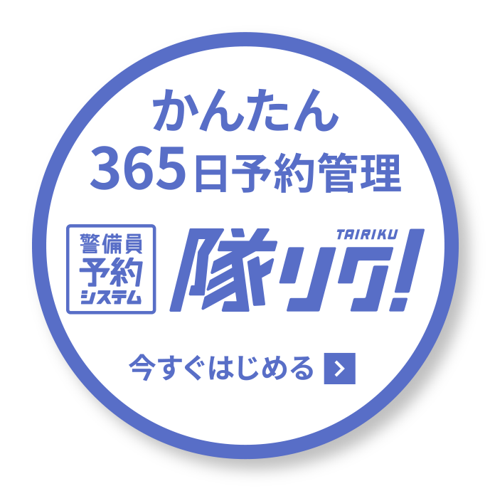 愛知県の資格者配置路線 令和3(2021)年7月1日以降 名古屋の警備会社 ...