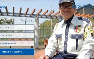 名古屋 愛知 警備員 募集 求人